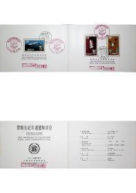 123 纪85亚洋邮盟周年纪念邮票3枚全贴票收藏邮折 销东势二支首日戳、发行纪念戳和飘旗戳 1963年发行 回流好品