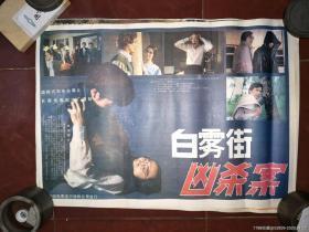 80年代2开电影海报:(白雾街凶杀案)