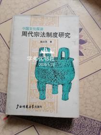 周代宗法制度研究:中国文化探源