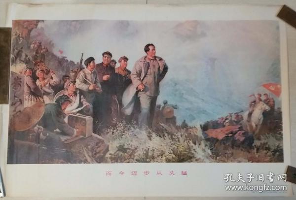 """1977年印沈尧伊绘""""而今迈步从头越""""毛主席宣传画(2开)"""