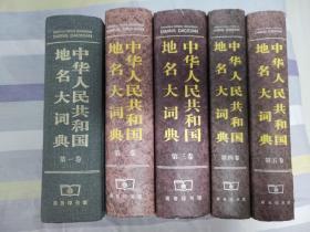 中华人民共和国地名大词典