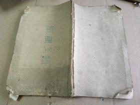 民国科技史料:手抄本肥皂及造纸 工程制造工艺,古方融入新知,是中国人最初接触西方物质文明的生活日常,极具史料价值。毛笔书法精妙