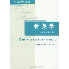 中医考研必读:针灸学