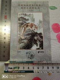 中国邮政贺年(有奖)明信片获奖纪念•1998年