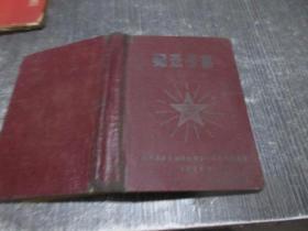 纪念手册1950老日记本