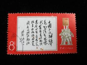 文革邮票 文11林标题词 黑提词信销票邮票(编号3)