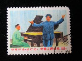 文16 钢琴伴奏 红灯记李玉和 信销邮票