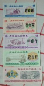 1975年青海省地方粮票五种