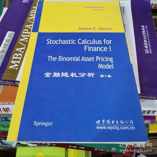 金融随机分析-(第1卷)