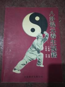 百岁武林泰斗吕紫剑《八卦混元养生秘籍》正版绝版书!
