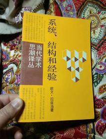 当代学术思潮译丛 系统、结构和经验