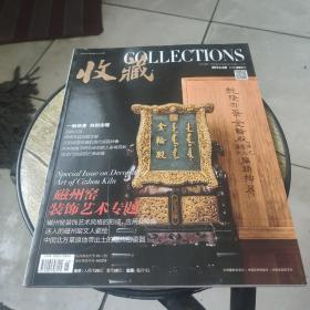 收藏COLLECTIONS