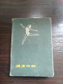 老日记本1959年第一届全运会纪念册,里面写的戏曲和毛泽东语录