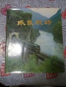 成昆铁路画册