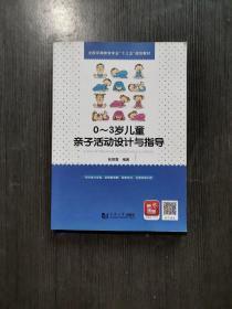 0-3岁儿童亲子活动设计与指导