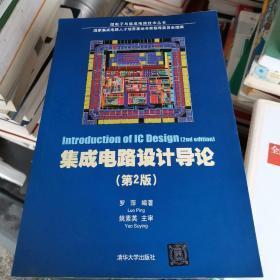 集成电路设计导论(第2版)/微电子与集成电路技术丛书