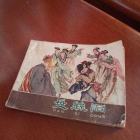 盘丝洞,西游记,有折痕,有小撕口,有黄斑污购,1981年2版一印,河北,奇书少见,看图免争议。