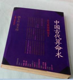 中国古代算命术 {增补本}