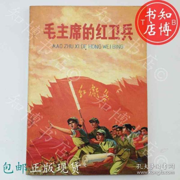 包邮毛主席的红卫兵1976年   知博书店HS1正版书籍红色收藏现货