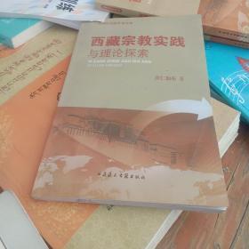 西藏宗教实践与理论探索西藏宗教发展源流西藏近代史略