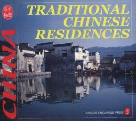 Traditional Chinese Residences (Culture of China) 中华风物:中国传统民居