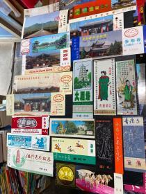 陕西旅游景点门票(19张)旧版的