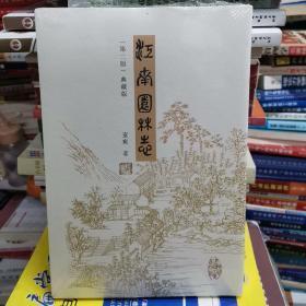 江南园林志  童寯  中国建筑工业出版