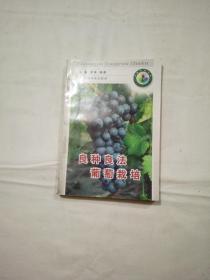 良种良法葡萄栽培