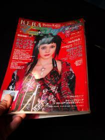 KERA VOL.2  椎名林噙特集(有一些有关她的内容),KERAマニアックス(Vol.2) インデックスMOOK/インデックスマガジンズ(その他)