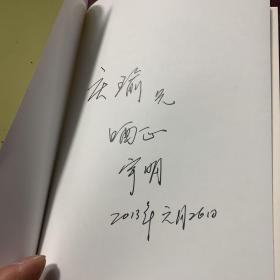 中國語言規劃續論 作者簽贈本