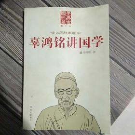 辜鸿铭讲国学