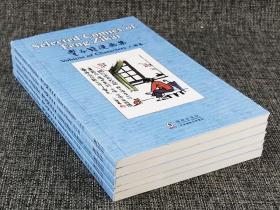 丰子恺漫画集(套装5册、汉英对照)