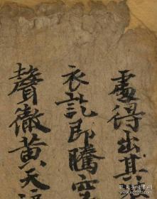 法藏敦煌遗书写本     搜神记 句道兴 楚惠王谁文书 出史记手稿。微喷印刷定制,概不退换。