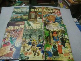 彩色森林童话故事系列,鬼马小树妖,智闯魔窟,魔法小精灵,魔书神怪,巨人与彩虹魔戒  5本合售