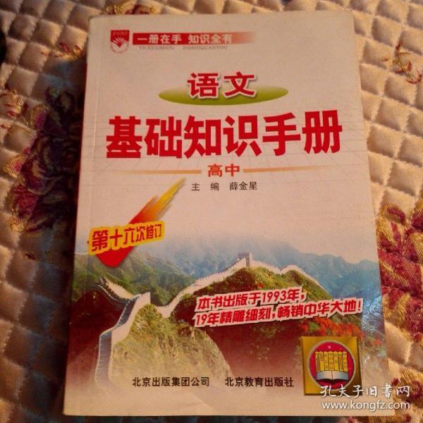 语文基础知识手册(高中)