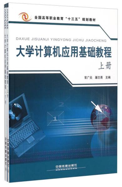 大学计算机应用基础教程(套装上下册)