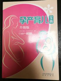 孕产育儿宝典升级版 红孩子商城 北京出版社出版集团 9787200097443