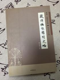 藏傳佛教因明史略(真如.因明學叢書)