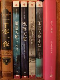 堕落天使1-4册全。