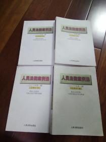 人民法院案例选二○○三年第一,第二,第三第四辑四册合售