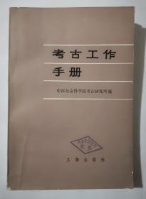 考古工作手册
