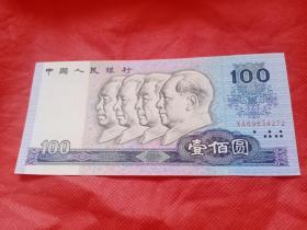 90年人民币小全套尾号四同号