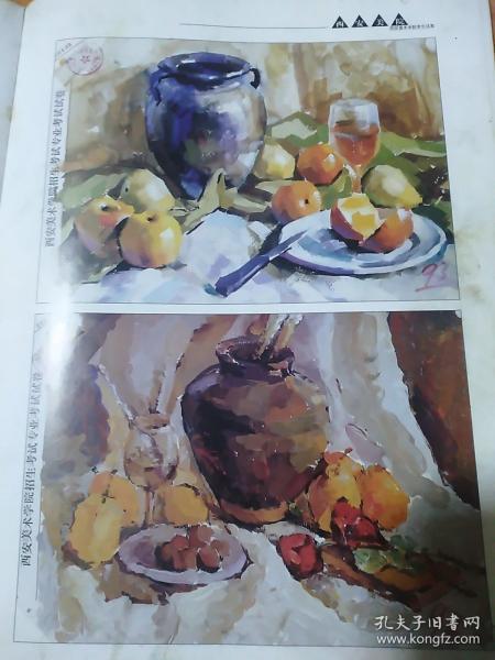 西安美术学院招生考试试卷14水彩画