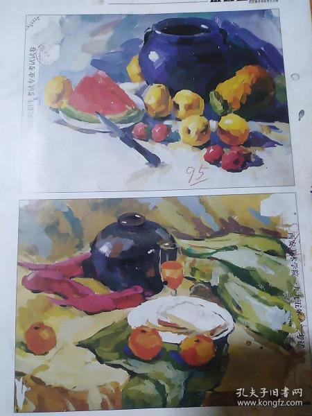西安美术学院招生考试试卷16水彩画