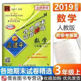 各地期末试卷精选:数学(三年级上 R 2016)