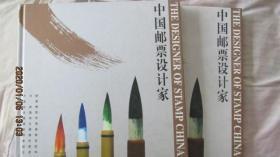 中国邮票设计家签名邮册2册起售(11位早期著名设计家 签名保真)