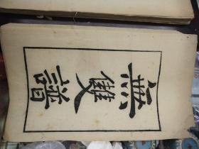 《无双谱》清中期木刻版印刷