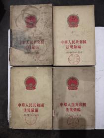 中华人民共和国法规汇编四本