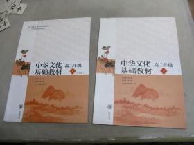 中華文化基礎教材. 高二年級 上下冊