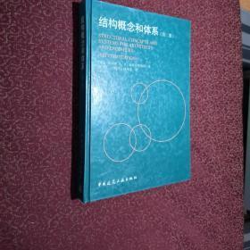 結構概念和體系(第二版)內頁沒筆記勾畫